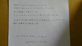 お礼文.jpg